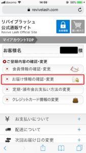 「お届け情報の確認・変更」をクリック